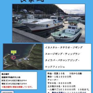 宇和島遊漁船 横長遊漁 ドック情報