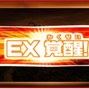 トライ1220 新要素EX覚醒