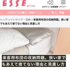 【掲載ESSEオンライン】布団収納!捨てない理由、見直し方