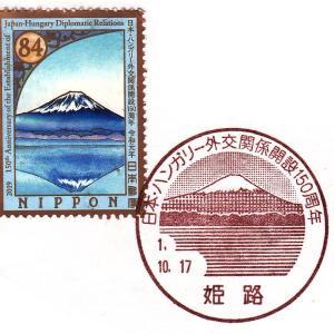 日本・ハンガリー外交関係開設150周年 特印