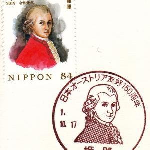 日本オーストリア友好150周年 特印