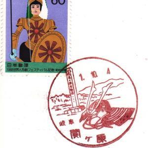 関ケ原郵便局 風景印