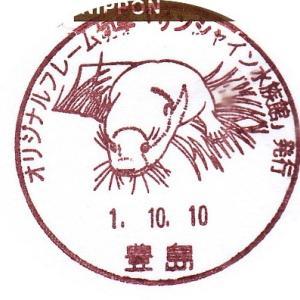 豊島郵便局オリジナルフレーム切手「サンシャイン水族館」発行小型印