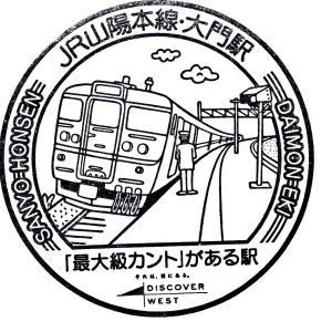 JR山陽本線・大門駅 スタンプ