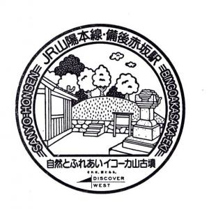 JR山陽本線・備後赤坂駅 スタンプ