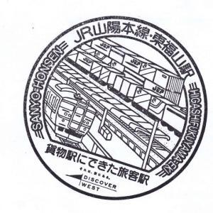 JR山陽本線・東福山駅 スタンプ