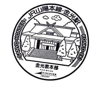 JR山陽本線・金光駅 スタンプ