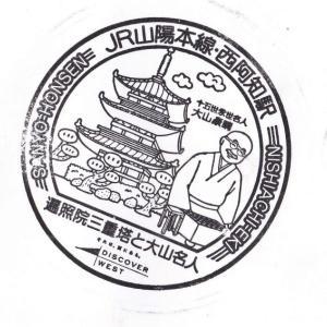 JR山陽本線・西阿知駅 スタンプ