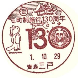 三戸町町制施行130周年小型印 三戸郵便局 ネコ