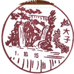大子郵便局 風景印 茨城県久慈郡