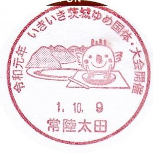 常陸太田郵便局 いきいき茨城ゆめ国体2019・いきいき茨城ゆめ大会2019小型印