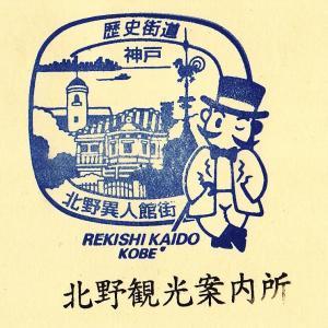 歴史街道 神戸 北野異人館 スタンプ