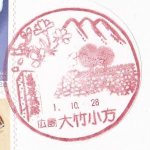 大竹小方郵便局 風景印 広島県大竹市