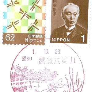 武豊六貫山郵便局 風景印 とんぼ 愛知県知多郡