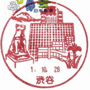 渋谷郵便局 風景印
