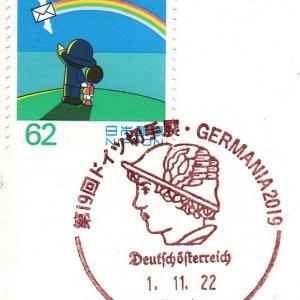 第19回ドイツ切手展・GERMANIA2019 小型印