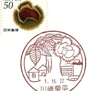 川崎栗平郵便局 風景印 クリ