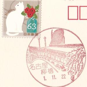 名古屋柳橋郵便局  風景印