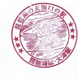琵琶湖線・大津駅 駅スタンプ