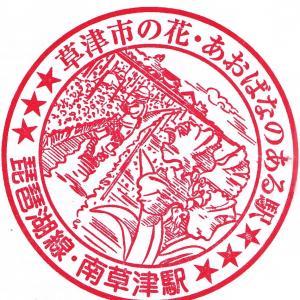 JR琵琶湖線・南草津駅 駅スタンプ