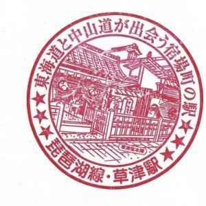 JR琵琶湖線・草津駅 駅スタンプ