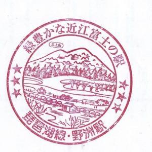 JR琵琶湖線・野洲駅 駅スタンプ