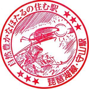 JR琵琶湖線・守山駅 駅スタンプ