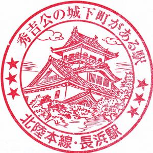 JR長浜駅 北陸本線 スタンプ