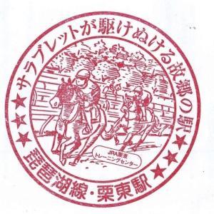 JR栗東駅 駅スタンプ
