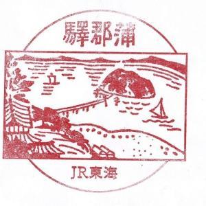 JR蒲郡駅 スタンプ