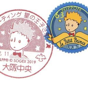 星の王子さま  特印 大阪中央郵便局