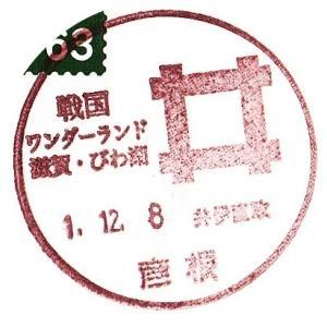 彦根郵便局 滋賀県観光キャンペーン「戦国ワンダーランド滋賀・びわ湖」小型印