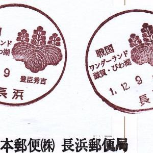 長浜郵便局 滋賀県観光キャンペーン「戦国ワンダーランド滋賀・びわ湖」小型印