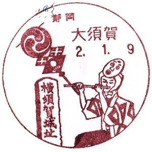 大須賀郵便局 風景印
