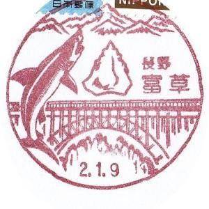 富草郵便局 風景印 長野県下伊那郡