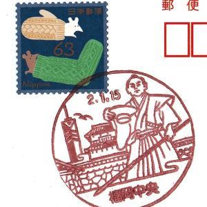福岡中央郵便局  風景印