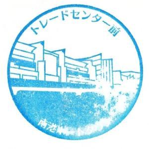 大阪メトロ トレードセンター前 スタンプ