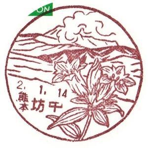 坊中郵便局 風景印