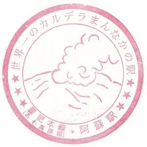 阿蘇駅スタンプ 豊肥本線