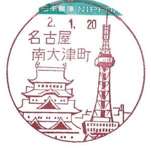 名古屋南大津町郵便局 風景印 名古屋城