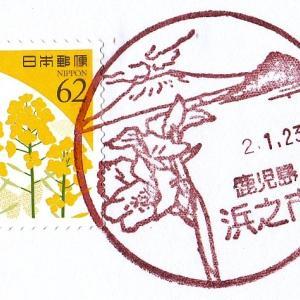 浜之市郵便局 風景印 桜島