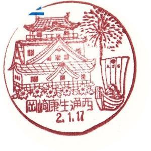 岡崎康生通西郵便局 最終押印日 風景印