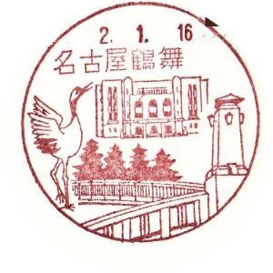 名古屋鶴舞郵便局 風景印 ツル