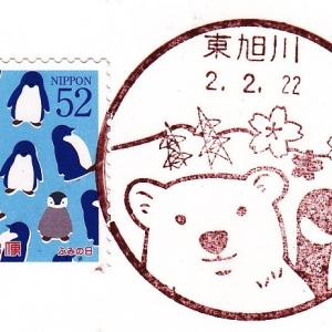 東旭川郵便局 風景印 初日 ペンギン