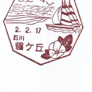 鶴ケ丘郵便局 風景印 石川県河北郡 変形印