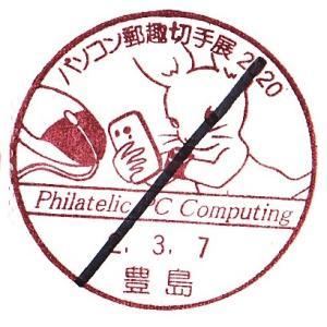 パソコン郵趣切手展2020小型印 豊島郵便局