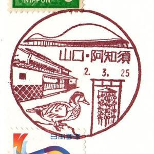 阿知須郵便局  風景印 鴨