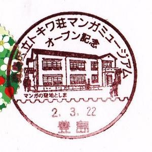「豊島区立トキワ荘マンガミュージアムオープン記念」切手展小型印 豊島郵便局