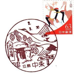 中条郵便局  風景印