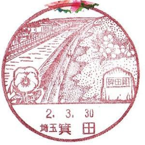 箕田郵便局 風景印